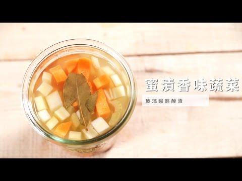 【醃漬】玻璃罐輕醃漬,蜜漬香味蔬菜 | 台灣好食材 Fooding x 里仁