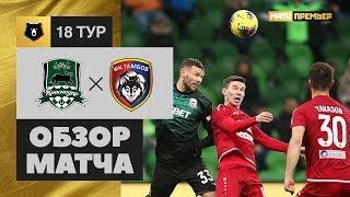 02.12.2019 Краснодар - Тамбов - 00. Обзор матча