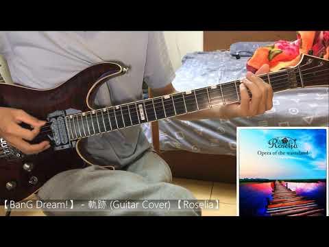 【BanG Dream!】 - 軌跡 Guitar Cover -Roselia[TAB]