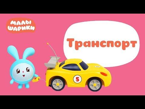 Малышарики - Сборник 21 «Транспорт» - Мультики для малышей все серии подряд