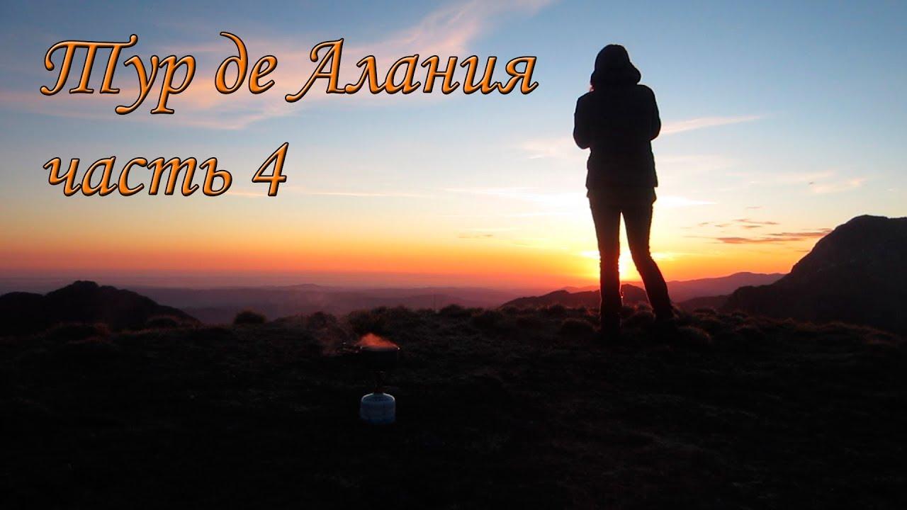 Тур де Алания ч.4 Северная Осетия. Подъем на Столовую гору. Продолжение.Святилище Мят Сели.