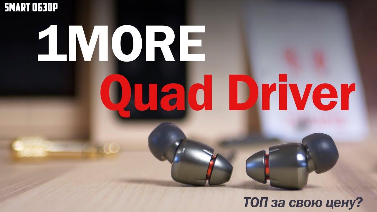 Обзор наушников 1MORE Quad Driver – ТОП ЗА СВОИ ДЕНЬГИ?