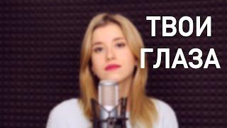 LOBODA (Лобода) - Твои Глаза (Кавер/Cover)
