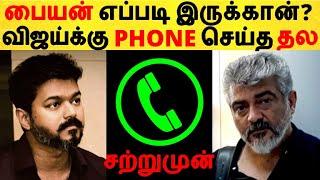 பையன் எப்படி இருக்கான்  சற்றுமுன் விஜய்க்கு போன் செய்த தல | Tamil Cinema News | Kollywood Latest