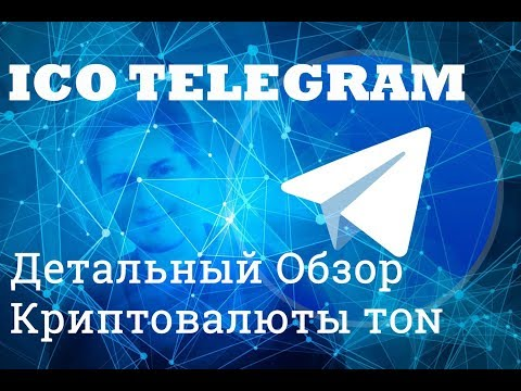 ICO Telegram. Криптовалюта телеграмма TON. Детальный обзор криптовалюты Павла Дурова.