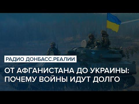 От Афганистана до Украины: почему войны идут долго | Радио Донбасс Реали