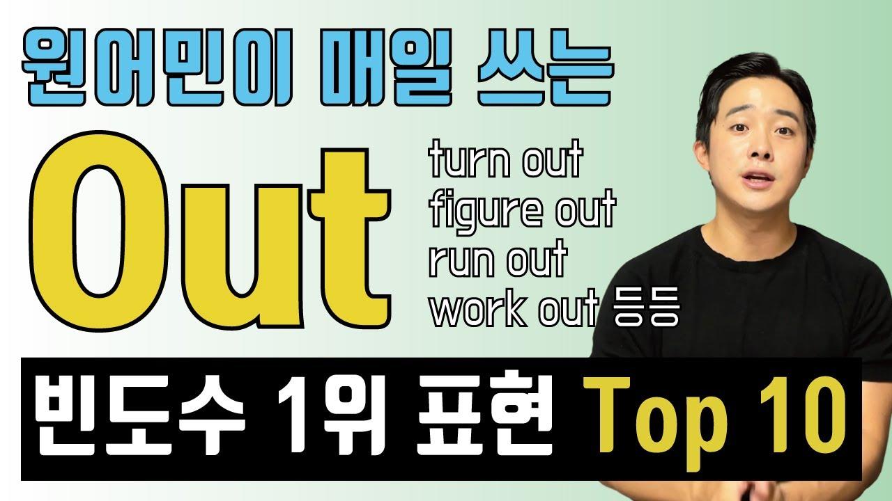 Download Out이 그렇게나 많이 쓰이는 이유와 꼭 가져가야할 표현 Top 10