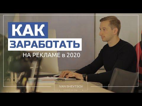 КАК ЗАРАБОТАТЬ НА РЕКЛАМЕ В 2020 году   Ivan Shevtsov   Реклама на Фейсбук