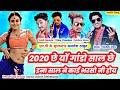 कमलेश ठाकुर 🎶2020 छे यों गांडो साल छे | Mp Gujarati Adivasi Blockbuster Timli Song | Kamlesh Thakur
