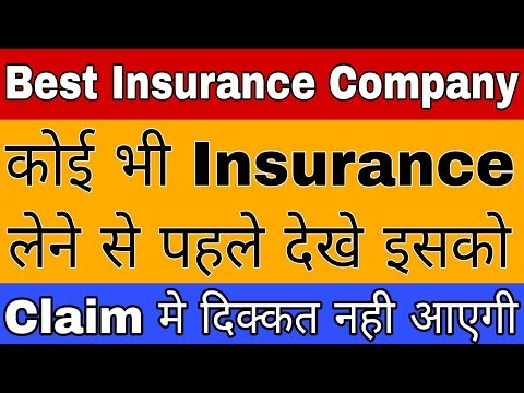 How To Choose Best Insurance Company For  Life Insurance And  Health Insurance In Hindi
