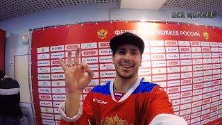 День открытых дверей сборной России | Всё хОКкей!—40