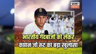 Ind vs Eng : भारतीय गेंदबाजों को लेकर कप्तान  Joe Root का बड़ा खुलासा, कही हैरान कर देने वाली बात