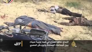 اتساع نطاق الصراع في شبه جزيرة سيناء