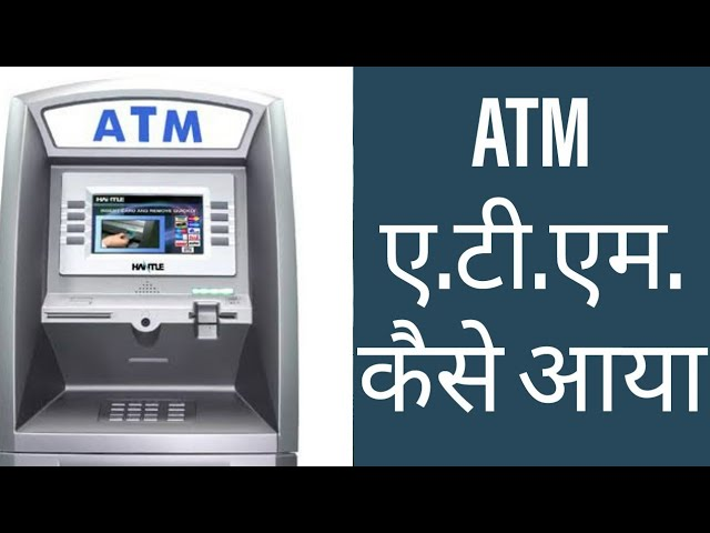 How ATM came | एटीएम कैसे आया | Let's know this