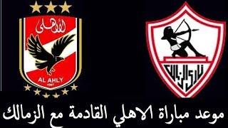 موعد مباراة الاهلي القادمة مع الزمالك في الدوري المصري والقنوات الناقلة | 30 مارس 2019