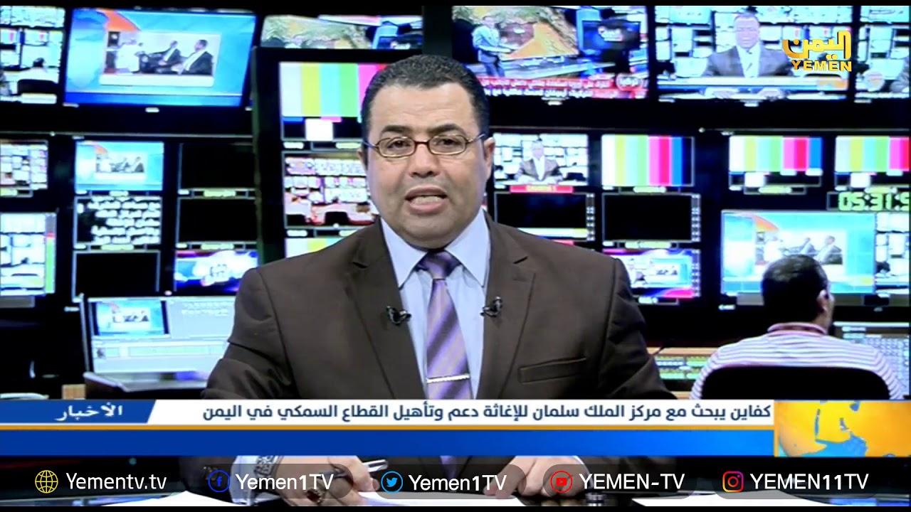 Photo of نشرة الرابعة – تقديم / غازي الظبياني    09/10/2019