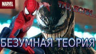 Фильм про Венома, это продолжение вселенной Нового Человека-паука?  | ТЕОРИЯ