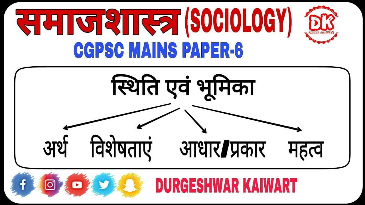 Download स्थिति एवं भूमिका, Status and Role, sthiti avam bhumika, cgpsc Sociology