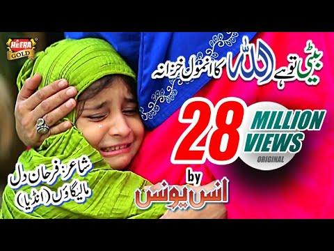 Anas Younus,Beti Toh Hai Allah Ka-जो लोग बेटी से नहीं प्यार करते वह इस नात को सुने रोना आ जाएगा