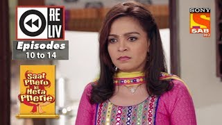 Weekly Reliv - Saat Phero Ki Hera Pherie  - 12th March  to 16th March 2018  - Episode 10 to 14