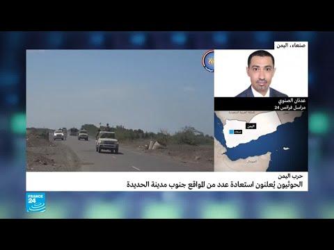 اليمن: الحوثيون يحققون تقدما هاما شرقي الحديدة في انتكاسة مفاجئة لحلفاء الحكومة  - نشر قبل 3 ساعة