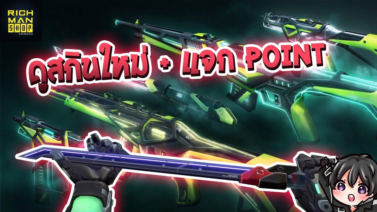 Valorant | ดูสกินใหม่ RGX 11z PRO ก่อนเข้าร้านค้า + แจก point !!!