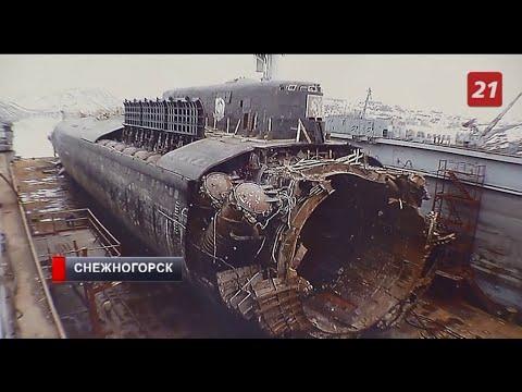 Последний док «Курска»: на СРЗ «Нерпа» вспоминают, как разбирали лодку