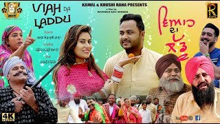 VIAH DA LADDU : Happy Jeet Pencher Wala | Bhana Bhagauda | Latest Punjabi Comedy Movies 2019