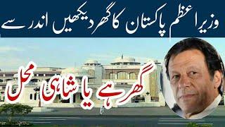 Prime minister Imran Khan's House   Pakistan Pm House Inside pic & Video   QurbanTv.