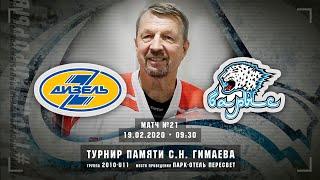 Дизель - Барыс, 2010-U11, 19 февраля 2020 в 09:30 (MSK), Турнир памяти С.Н.Гимаева, Пересвет