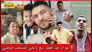 اجواء عيد الفطر مع لاعبي المنتخب الوطني الجزائري ...