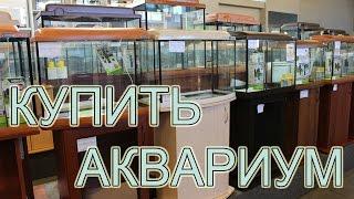Купить аквариум в Санкт-Петербурге: огромный выбор!(Купить аквариум лучше, дешевле и удобнее всего в АкваИнтерио: http://www.aquainterio.ru/ Это огромный двухэтажный зоома..., 2015-09-11T22:40:54.000Z)