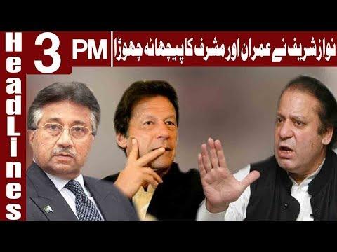 Nawaz Sharif Phir Baras Paray - Headlines 3 PM - 23 May 2018 - Express News