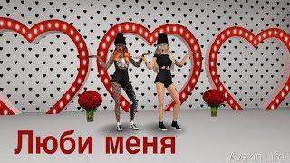 Люби меня    Avakin Life Music Video