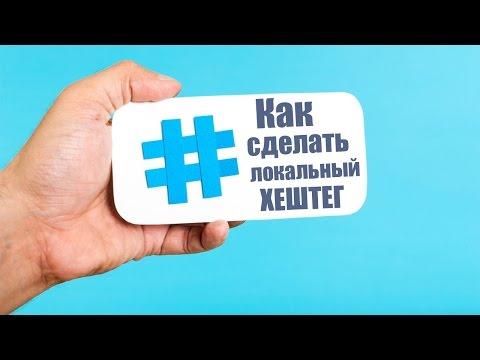Как сделать локальный хештег Вконтакте и для чего это нужно?