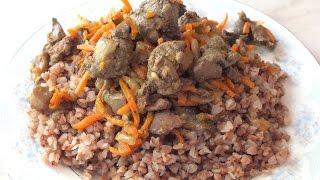 Жареная печень с грибами гречкой вкусный рецепт