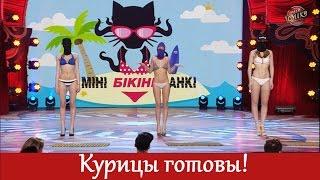 �������� ���� РЖУ НЕ МОГУ! Мини бикини панки и Оля Поляна рвут зал | Смех до слез! ������