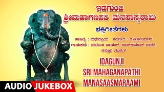 Idagunji Sri Mahaganapathi Manasaasmaraami Audio  Jukebox  Narasimha Nayak  Kannada Devotional songs