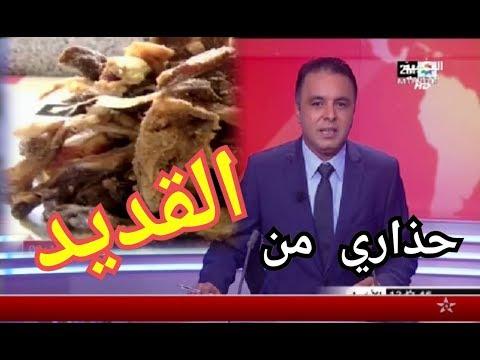 """أجي تسمع النصائح قبل متاكل """"الكديد"""" Morocco News"""