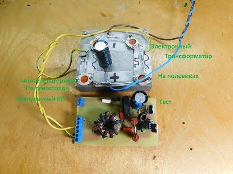 Электронный Трансформатор на Полевиках Тест