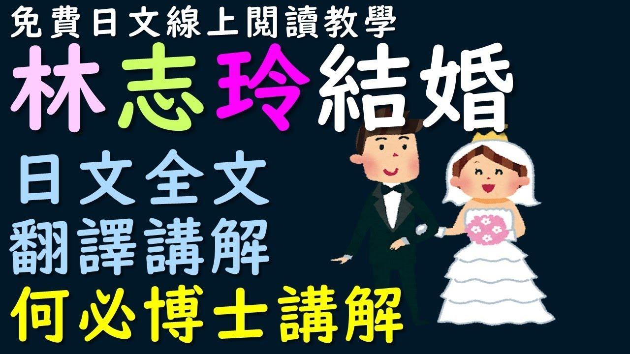 林志玲結婚日文聲明翻譯講解 何必博士免費線上基礎日語教學 剛學完五十音也可以看喔! - YouTube