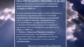 История одной провокации - все цыганские таборы ЕС стянутся на Украину?
