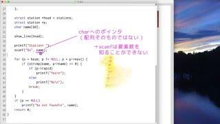 【C言語 プログラミングII】演習11-2(おまけ):線形リストの探索 コードの改善
