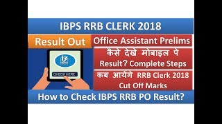 IBPS RRB Clerk 2018 | Result Out - Office Assistant Prelims | How to Check in Mobile?