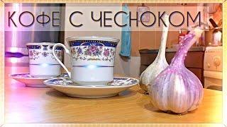Как сварить кофе в турке с ЧЕСТНОКОМ.Осенний видео рецепт coffee.Мысля от Эдгара(Как сварить кофе в турке с ЧЕСНОКОМ.Осенний рецепт coffee.Мысля от Эдгара Рецепт кофе с честноком 1)Кофе долже..., 2015-09-06T07:38:06.000Z)