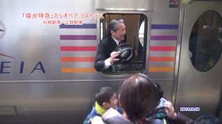 「寝台特急」カシヤオペアの上り最終列車、上野から来た列車が札幌で折...