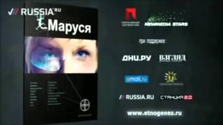 Книгафилы. Этногенез, Маруся.wmv