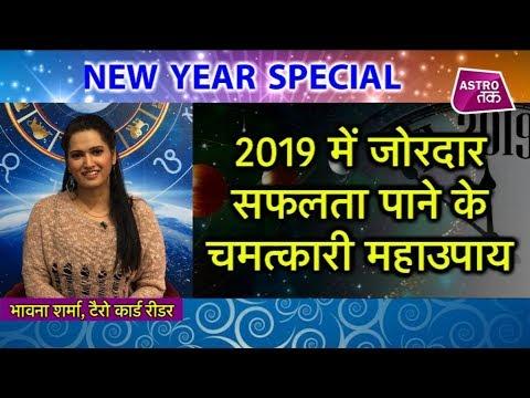 साल 2019 में जोरदार सफलता पाने के चमत्कारी उपाय | Bhawna Sharma | Astro Tak