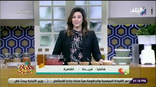 خلطة شيري مع الدكتورة شيري أنسي الحلقة كاملة 18/1/2019