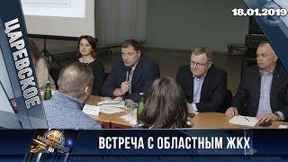 Встреча областного ЖКХ с жителями с.п.Царёвское